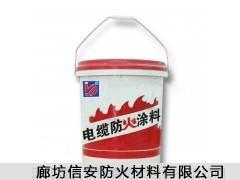 生产电缆防火涂料,销售电缆防火涂料,电缆防火涂料报价,