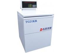 高速冷冻离心机TG21KR