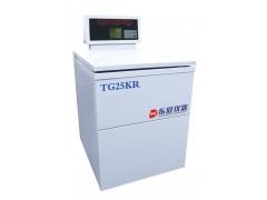 高速冷冻离心机TG25KR,冷冻离心机价格,冷冻离心机哪家好