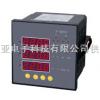 供应电能计量w88优德 高品质电能计量w88优德 电子式电能计量w88优德
