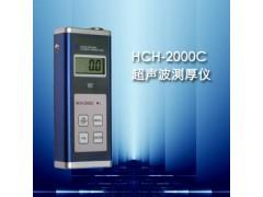 HCH-2000C超聲波測厚儀