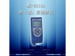 MC-2010A涂層測厚儀,涂鍍層測厚儀,漆膜涂層測厚儀