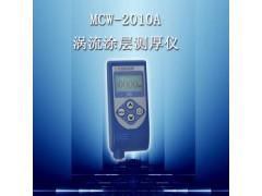 涡流涂层测厚仪,涡流测厚仪,非磁性测厚仪,非磁性涂层测厚仪