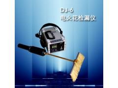 DJ-6(A) 脈沖電火花檢漏儀