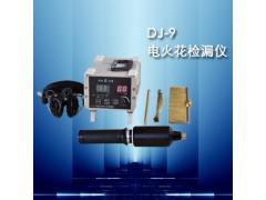便携式检漏仪,针孔电火花检漏仪, 金属防腐层直流检测仪