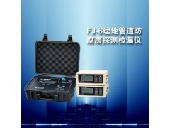 FJ-6 埋地管道防腐层探测检漏仪