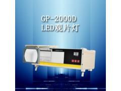 工業射線觀片燈,高亮度觀片燈,冷光源觀片燈,射線觀片燈