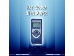 RAY-2000A 個人劑量儀,射線報警儀