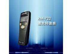 RM-722 激光轉速表