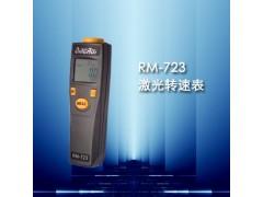 RM-723 激光转速表,发动机转速测量仪