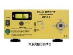 HP-10扭力测试仪