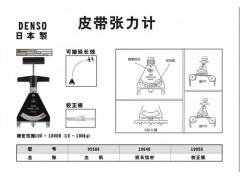 BTG-2皮带张力计,DENSO皮带张力计,上海皮带张力计