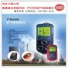 四合一检测仪,便携式气体检测仪,有毒气体检测仪