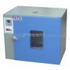 DHG-9101電熱恒溫鼓風干燥箱