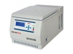 台式高速冷冻离心机H1850R、湘仪H1850R