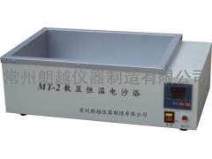 MT-2 恒溫電沙浴電熱