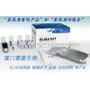 人葡萄糖转运蛋白3,GLUT3,ELISA试剂盒
