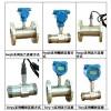 小口徑智能型液體渦輪流量計HQ-HQLWG DN40