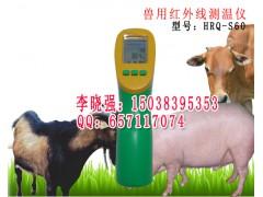 牛用红外线测温仪,羊用红外线测温仪