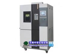ZY/KWB-800  快速温度变化试验箱