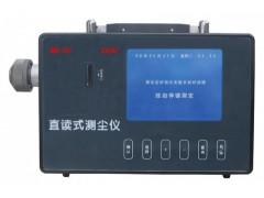 便携式直读粉尘浓度测定仪,直读式粉尘检测仪