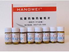 10种成套药敏纸片,10种成套药敏纸片市场价