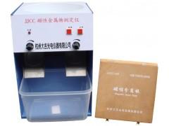 磁性金属测定仪,JJCC磁性金属物测定仪