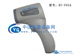 HT-F03A上海禽流感筛查H7N9专用红外线测温仪价格