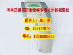 河南郑州预防禽流感专用红外线测温仪,红外线体温计价格