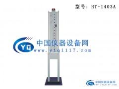 侧立式红外线测温仪,悬挂式红外线测温仪,立体红外线快速测温仪HT-1403A