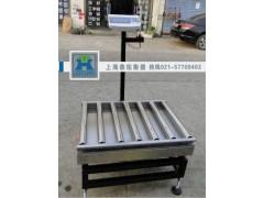 500kg滚筒秤,电子滚筒秤价格,上海滚筒秤