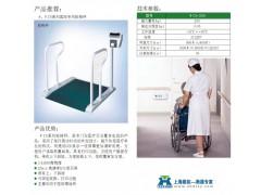 上海300kg不锈钢轮椅秤价格