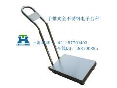 鼎拓衡器//质量确保//不锈钢移动式电子台秤