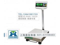 30kg定量灌装电子秤《食品秤》能控制电子阀的电子台秤