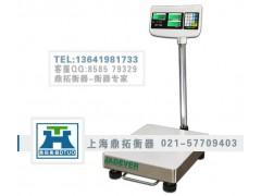 上海150kg台秤,带控制500kg电子台秤