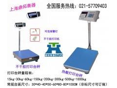 【上海300kg台秤】30KG带打印台秤
