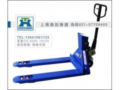 上海手动搬运叉车称,1t电子叉车【超高品质】