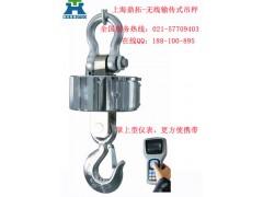 30吨无线吊钩秤推荐|带打印的无线电子吊磅秤