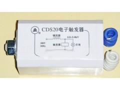 CDS20电子触发器价格