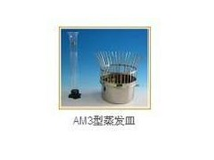 蒸发皿 蒸发器  HAD-AM3