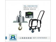 上海OCS电子吊钩秤自重(20T无线吊秤)