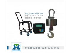 10T无线传输电子钩头秤,OCS无线电子吊钩秤