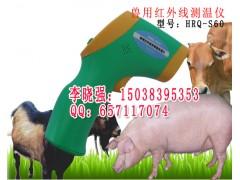 郑州豪润奇兽用红外线测温仪火爆促销中