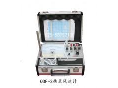 QDF-3微风风速计,热式风速计