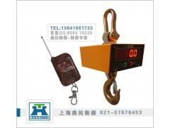 嘉定区15吨行车电子吊磅秤/上海电动葫芦秤