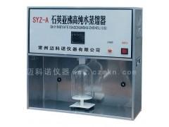 SYZ-A石英亚沸蒸馏器