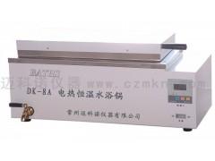 DK-8A电热恒温水浴锅(水槽)