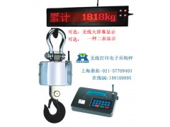 """30吨无线吊磅秤""""隔热型无线传输式吊钩称价格"""""""