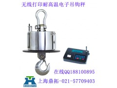 沧州一直用50T无线吊磅秤(上海10T电子吊钩秤)