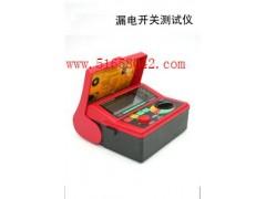 漏电开关检测仪 漏电开关测试仪  XM-AR5406